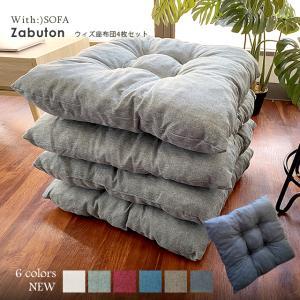 座布団 フロアクッション こたつ 洋室 和室 テレワーク おうち時間 安い おしゃれ シンプル 北欧 b434【座布団のみの販売になります】|with-sofa
