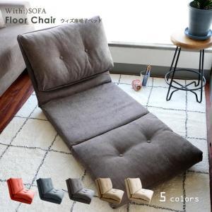 座椅子ベッド ソファー ソファ ソファベッド 座椅子 こたつ 一人暮らし 安い 1人掛け 折りたたみ リクライニング おしゃれ b363