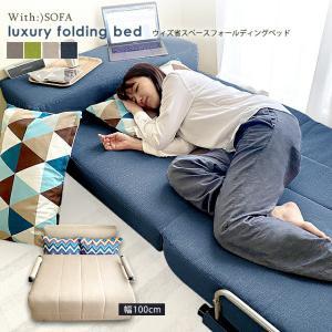 ベッド シングルベッド ポケットコイル 折りたたみベッド 省スペース フォールディングベッド 洗える ソファベッド カバーリング b451【2/28まで限定特価】|with-sofa
