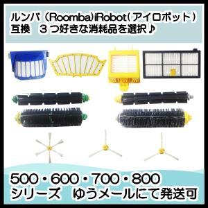 ルンバ 消耗品 お好きな3セット 500 600 700 800 900シリーズ 互 換品 ブラシ ...