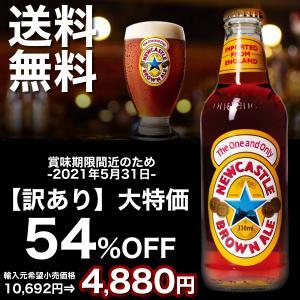 訳あり ビール 英国産 ニューキャッスル・ブラウンエール 1ケース(瓶・330ml×24) 送料無料...