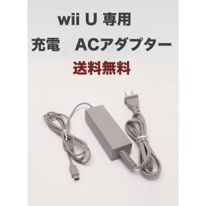 wii u 充電 Wii U 専用 充電器 ニンテンドー充電器 充電 ACアダプター互換品 wii u 充電器