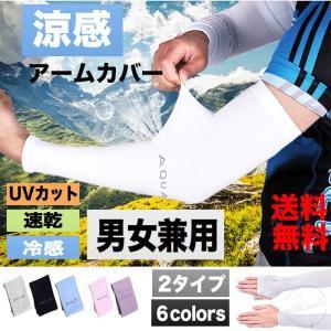 アームカバー uv スポーツ おしゃれ メンズ 男女兼用 紫...