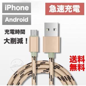 iPhoneケーブル micro USBケーブル 急速充電 ...