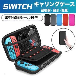 Switchケース Nintendo Switch ハードケ...