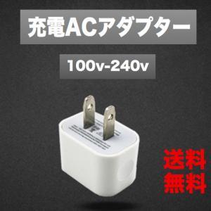 スマホ 充電器 USB 急速充電 コンセント ACアダプター 1A アイフォン6 iPhone6s ...
