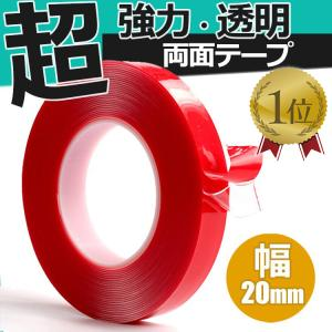 強力 両面テープ 透明 ドアバイザー 強力両面テープ クリア DIY 20mm テープ 車用テープ