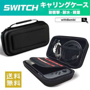 Nintendo Switchケース スイッチ ケース ハードケース 保護カバー 任天堂 ニンテンドー スイッチ ゲーム機収納バッグ EVA材料