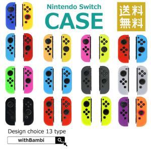 任天堂 ニンテンドー Nintendo Switch Joy-Con 専用 ソフト カバー ジョイコ...