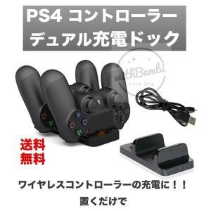 プレイステーション4 PlayStation4 PS4 ワイヤレスコントローラー コントローラー デ...