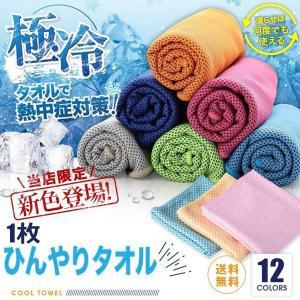 夏 タオル ひんやりタオル 冷却タオル 熱中症対策グッズ ネッククーラー アイスタオル クールタオル 冷たいタオル 冷えるタオル 涼しい アウトドア