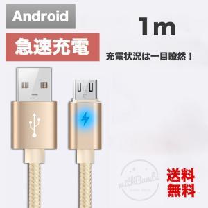 micro USBケーブル 急速充電 マイクロUSB Android用 1m 充電ケーブル スマホケ...
