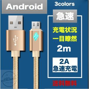 micro USBケーブル 急速充電 マイクロUSB Android用 2m 充電ケーブル スマホケーブル Android 充電器 Xperia Nexus Galaxy AQUOS Android USB micro ケーブル|withbambistore