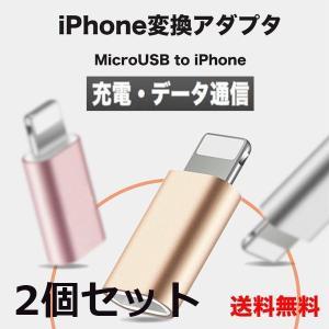 2個セット Android to iPhone 変換 アダプター アンドロイド アイフォン 充電 データー 通信可 アンドロイド ケーブル アイフォン ケーブル   iphone7   iphone8|withbambistore