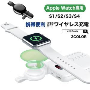 AppleWatch 充電器 アップルウォッチ ワイヤレス充電 コンパクト マグネット式 USB S...