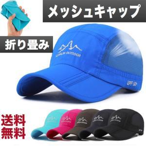 キャップ 夏 帽子 ゴルフ 紫外線対策 日焼け対策 熱中症 UV対策 UVカット スポーツ 折りたたみ メッシュ 暑さ対策 運動会 遠足 登山