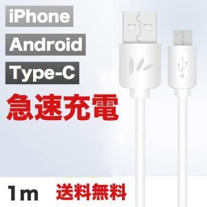 iPhoneケーブル micro USBケーブル Type-...