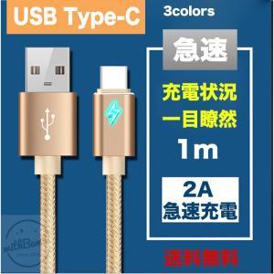 micro usbケーブル USB Type-Cケーブル Type-C USB 充電器 高速充電 データ転送 macbook充電 Xperia XZs / Xperia XZ / Xperia X compact / Nexus 6P / Nexus 5X