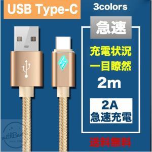 タイプC 2m USB Type-Cケーブル Type-C USB アンドロイド 充電器 高速充電 ...