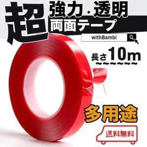 強力 両面テープ 透明 ドアバイザー 強力両面テープ クリア DIY 10m 幅8mm テープ 車用...
