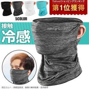 冷感マスク 涼感マスク ランニングマスク フェイスマスク フェイスカバー ネックガード 花粉症 ひん...