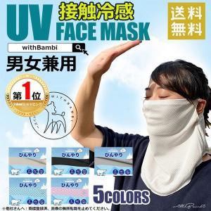 冷感マスク 【ひんやりタオルおまけ】ひんやりマスク 涼感マスク フェイスマスク フェイスカバー ネッ...