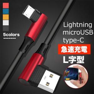 iPhoneケーブル  micro USBケーブル Type...