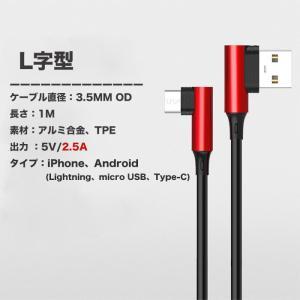 iPhoneケーブル micro USBケーブ...の詳細画像4