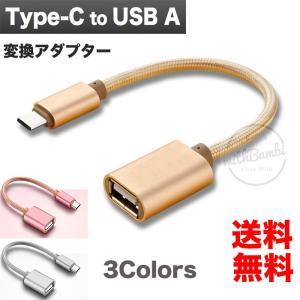 usb type c タイプC 変換アダプタ OTG  Type C to USB xperia x 変換コネクタ TypeCをusb  macbook充電 Xperia XZs Xperia XZ|withbambistore