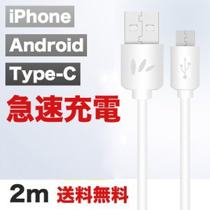iPhoneケーブル micro USBケーブル Type-Cケーブル USB 充電器 高速充電 データ転送 Android用 1.5m 2m 充電ケーブル スマホケーブル iPhone8 Xperia|withbambistore