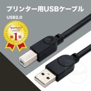 プリンターケーブル USB 1.5m USB2.0ケーブル エプソン パソコン 増設 USB延長コード 延長ケーブル USBケーブル キャノン ブラザー 複合機