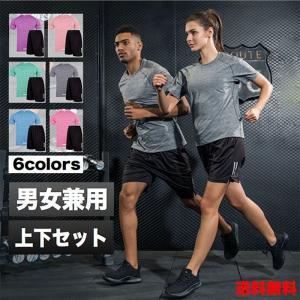 ウェア メンズ スポーツウェア 上下セット メンズヨガ トレーニング ランニング ワークアウト 吸汗 速乾 ストレッチ アップ シンプル ジョギング ジム