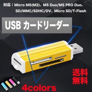 SDカードリーダー USBカードリーダー SDメモリーカードリーダー  microSD/SDHC/MMC/TF デジタルカメラメモリーカード |withbambistore