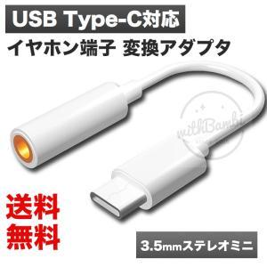 Type-C 音声変換ケーブル Type-C to 3.5mm ステレオミニジャック変換 type-...