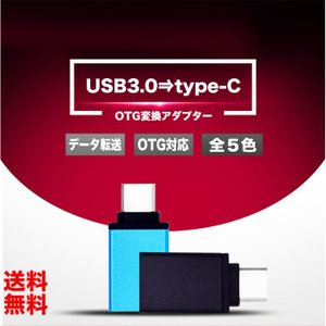 USB to Type-C 変換 アダプター コネクター OTG USB3.0 android スマホ Macbook タブレット データ転送 usbメモリ|withbambistore