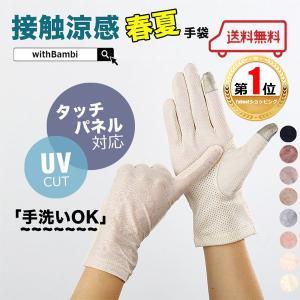 夏 手袋 UV手袋 接触冷感 薄手 ひんやり 紫外線対策 日焼け対策 滑り止め 日焼け止め UVカッ...