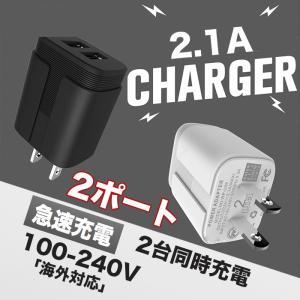 スマホ 充電器 2ポート USB 急速充電 コンセント ACアダプター 2.1A アイフォン6 iPhone6s iPhone6 Plus iPad タブレット対応 2.1A スマートフォン アイフォン|withbambistore