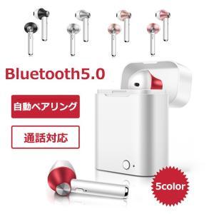 ワイヤレスイヤホンBluetooth ブルートゥース 5.0 イヤホン ハンズフリー 通話 iPhone Android ヘッドセット iPhone XR 8 7 Plus Android