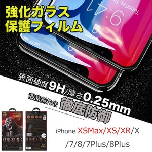 強化ガラスフィルム 液晶保護フィルム ガラスフィルム iPhone8 iPhoneXS iPhoneXSMax iPhoneXR iPhoneX iPhone7 iPhone7Plus iPhone8Plus
