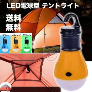 LED電球型 テントライト 防災 避難 車中泊 乾電池式 アウトドア キャンプ用品 LEDライト L...