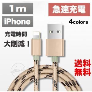 iPhoneケーブル 1m 充電ケーブル iPhone8/8...