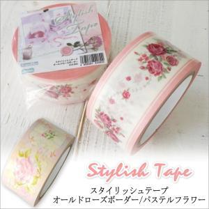 おしゃれな薔薇の紙製の梱包テープ。<BR> ちょっとしたリメイクにも使えるおしゃれなデザ...