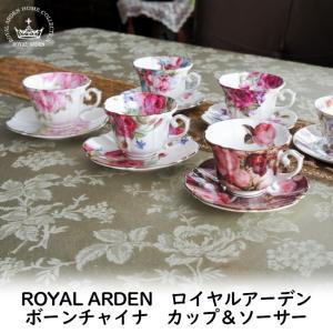 美しい絵柄でコレクションしたくなるロイヤルアーデンの カップ&ソーサーシリーズです。    ■サイズ...