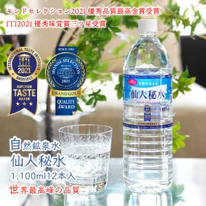 水 軟水 ミネラルウォーター 仙人秘水 1L1箱12本入 送...