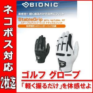 ゴルフグローブ BIONIC(バイオニック)日本正規品 ステイブル グリップ ウィズ ナチュラル フィット(左手用)BIG160(GGN)|wizard