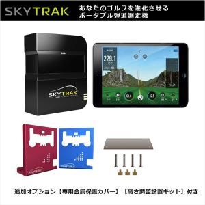 弾道測定機 SkyTrak スカイトラック/アプリケーション(SkyTrak ASIA)/追加オプシ...