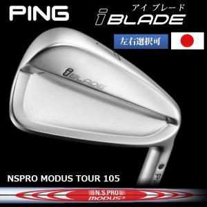 アイアン(左右選択可)PING ピン I BLADE iブレード アイアン NSPRO MODUS TOUR 105 スチールシャフト 4本セット(#7-W
