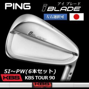 アイアン(左右選択可)PING ピン I BLADE iブレード アイアン KBS TOUR 90 ...