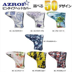 AZROF アズロフ ピンタイプ パターカバー 選べる50デザイン wizard