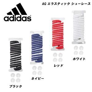 アディダス 17年モデル AG エラスティック シューレース adidas